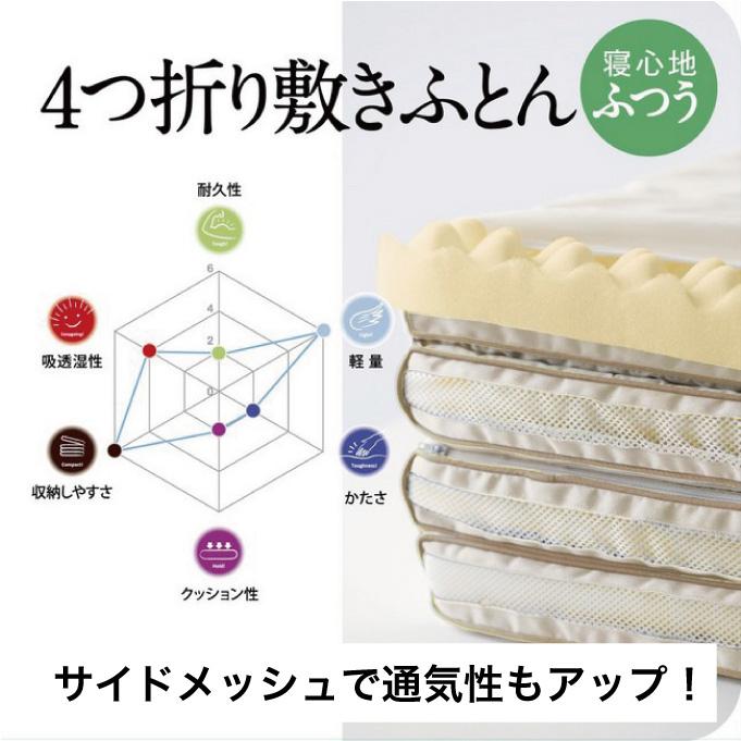 【東京西川産業】SLEEPcomfy スリープコンフィ 4つ折り 敷き布団 レギュラータイプ サイズ:ダブルサイズ(140×210cm) 日本製