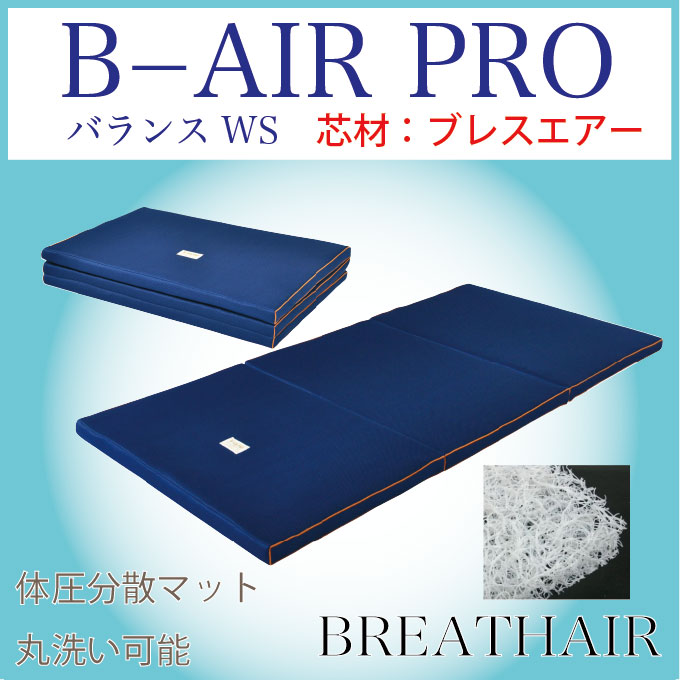 B-AIR PRO バランスWS ダブルサイズ 135×198cm 中材:高弾発性素材ブレスエアー使用(BREATHAIR) 特殊立体オーバーレイ兼敷タイプ(敷きふとん・敷布団) 洗える敷き布団 三つ折りマットレス 丸洗い可能