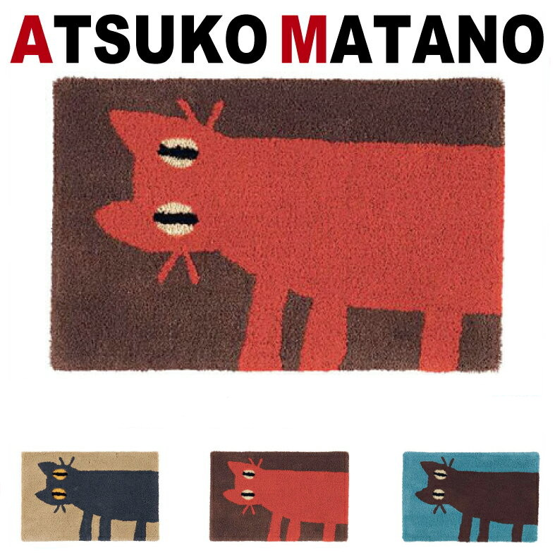 【ATSUKO MATANO】マタノアツコ 大判玄関マット センターラグ 見つめる猫 100X150cm 俣野温子 アスワン (JE2386-05・45・95)