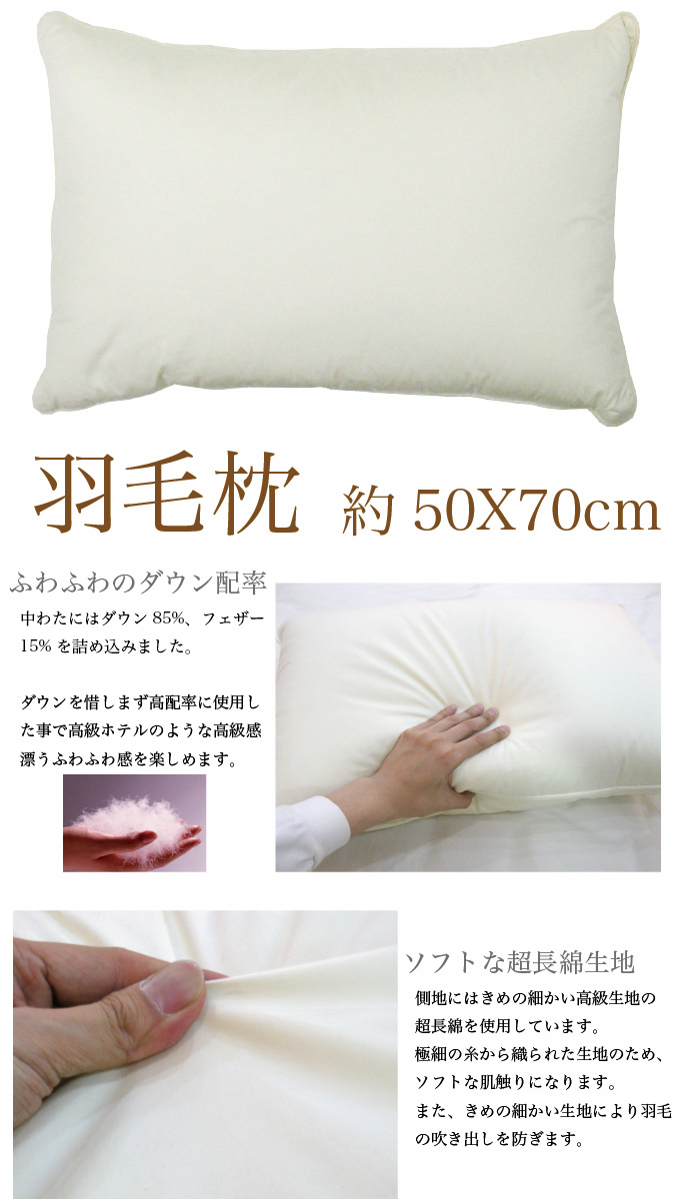 japan made large feather pillow umoumakura down pillows of safety is not about 50x70cm
