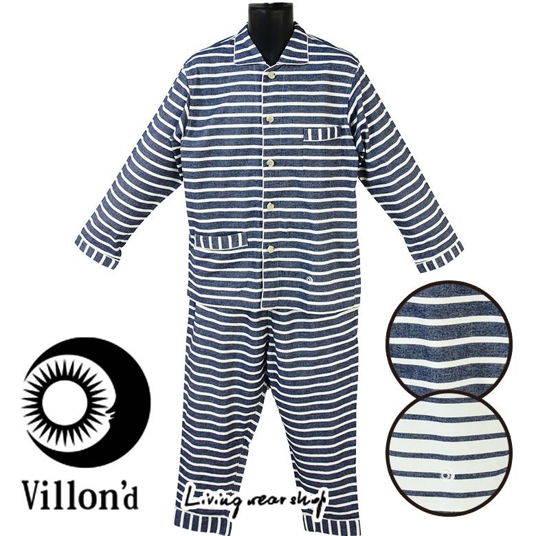 【Villon'd】ヴィヨン 長袖 パイピング コットンツイルボーダーメンズパジャマ 男性用 カラー:ネイビー/オフホワイト サイズ/M・L pajama ビヨン ナイトウェア【あす楽対応】