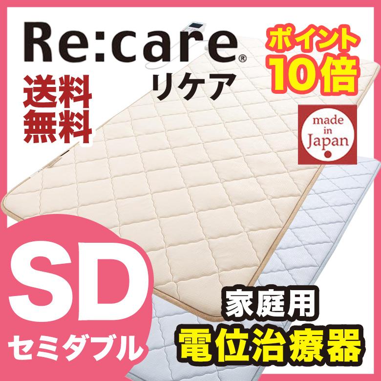 西川リビング Re:care 24+リケア 家庭用電位治療器 セミダブルサイズ 120×200cm コントローラー付き ベージュ/グレー TFP103