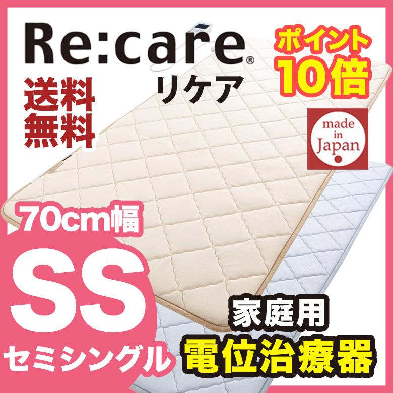 西川リビング Re:care 24+リケア 家庭用電位治療器 セミシングル70サイズ 70×200cm コントローラー付き ベージュ/グレー TFP103