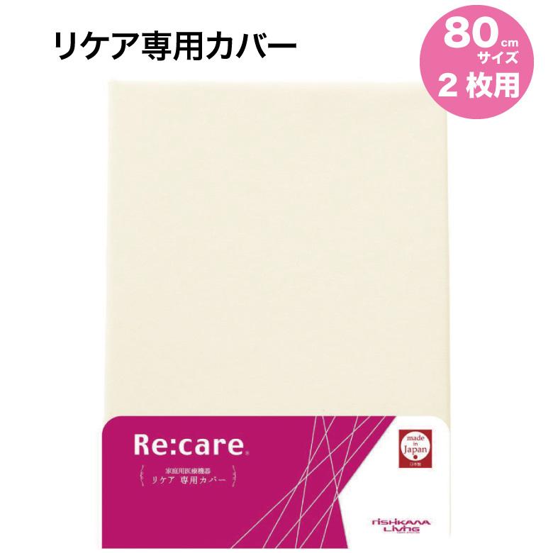 西川リビング Re:care 24+ リケア専用敷きふとんカバー 80サイズ2枚用 162×202cm ベージュ 専用シーツ