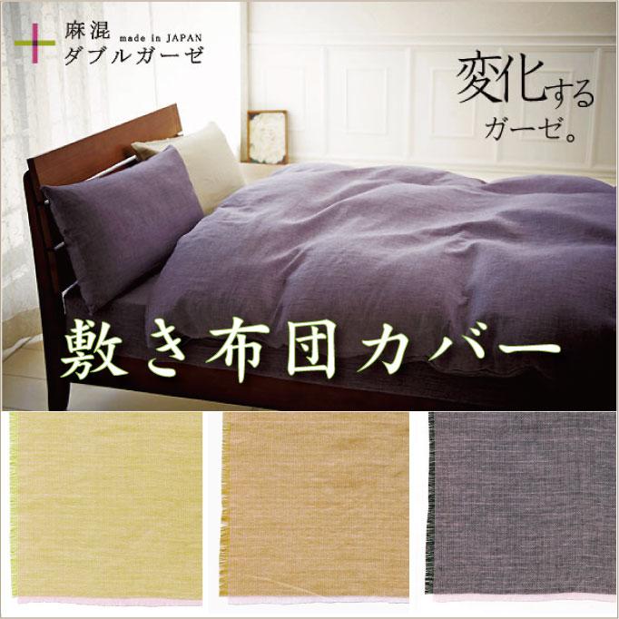 麻混ダブルガーゼ 敷きふとんカバー セミダブルサイズ 125X215cm 日本製