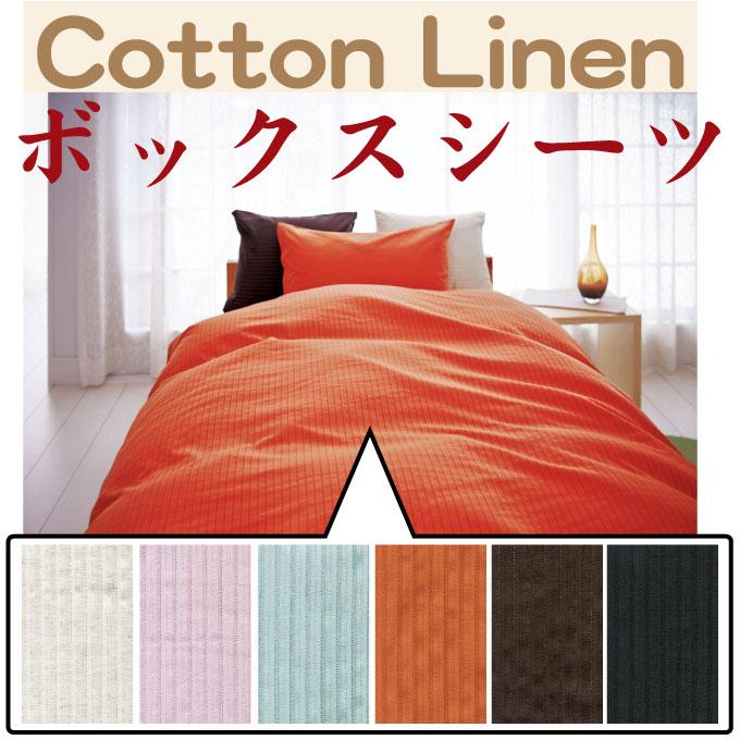コットンリネン ベッドシーツ ダブルサイズ 140X200X30cm 綿85%麻15% ドビー織り Cotton Linen ボックスシーツ 日本製