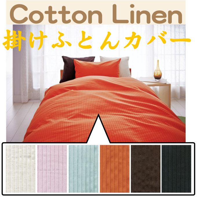 コットンリネン 両面無地掛けふとんカバー キングサイズ 230X210cm 綿85%麻15% ドビー織り Cotton Linen 掛け布団カバー 日本製