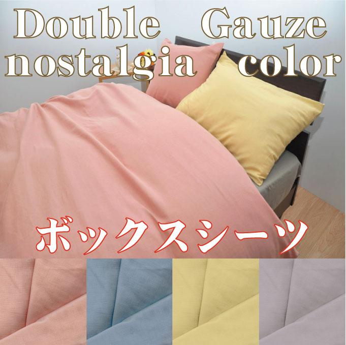 NEWソフト二重ガーゼ織り(日清紡) ノスタルジアカラー 無地ベッドシーツ(ボックスシーツ) サイズ 240X200X40cm 深め (セミダブルサイズマットレス2枚をつなぎ合わせた場合等に対応) 綿100% 日本製