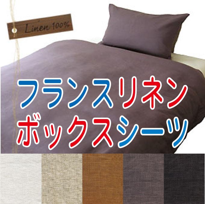 フランスリネン ベッドシーツ シングルロングサイズ 100X210X30cm(シングルサイズより10cm丈が長いです) 麻100% ボックスシーツ(マットレスカバー) 日本製