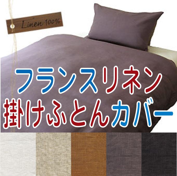 フランスリネン 両面無地掛けふとんカバー キングサイズ 230X210cm 麻100% 掛け布団カバー(掛布団カバー) 日本製