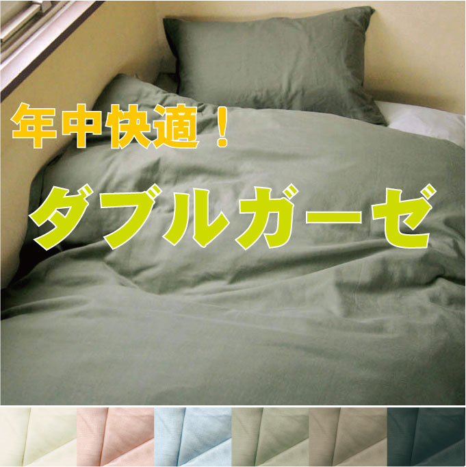 ソフト二重ガーゼ織り(日清紡) 無地ベッドシーツ(ボックスシーツ) サイズ 260X200X30cm (セミダブルサイズとダブルサイズのマットレスをつなぎ合わせた場合等に対応) ボックスシーツ マットレスカバー 綿100% 日本製
