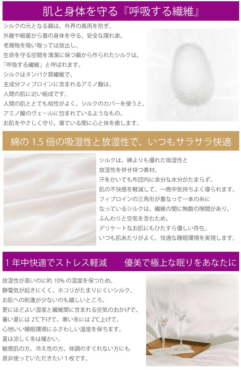 川俣サテンシルク両面無地敷きふとんカバークィーンサイズ165X215cm絹100%日本製