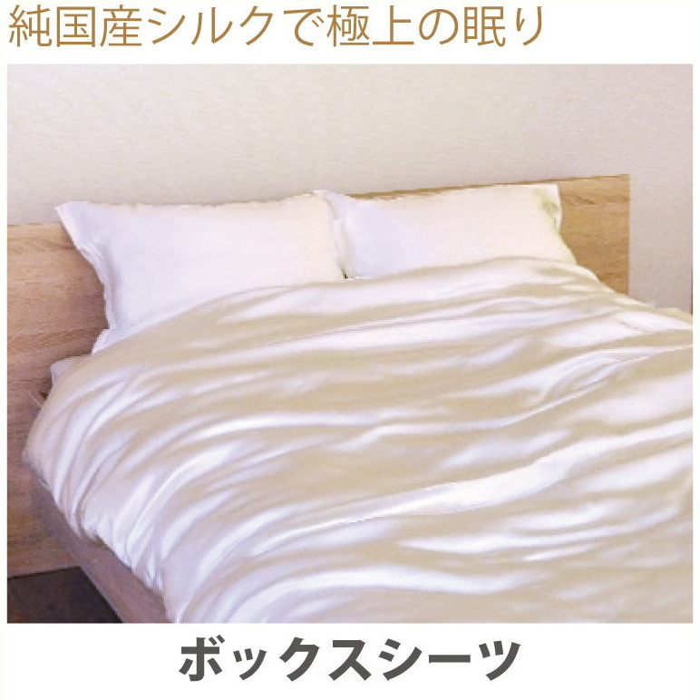 【送料無料】【代引手数料無料】 希少な純国産サテンシルクで、肌に優しく極上の眠り ボックスシーツ  川俣サテンシルク 両面無地 ベッドシーツ(BOXシーツ) シングルサイズ 100X200X30cm 絹100% 日本製