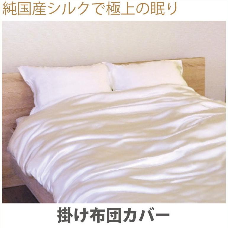 川俣サテンシルク 掛けふとんカバー キングサイズ 230X210cm 絹100% 日本製 【送料無料】