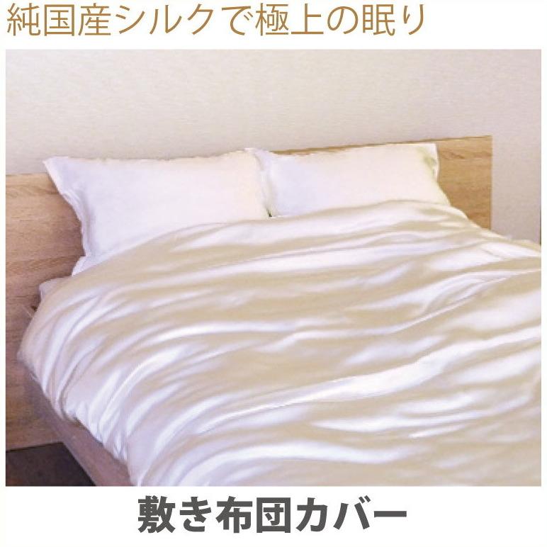 川俣サテンシルク 両面無地 敷きふとんカバー クィーンサイズ 165X215cm 絹100% 日本製