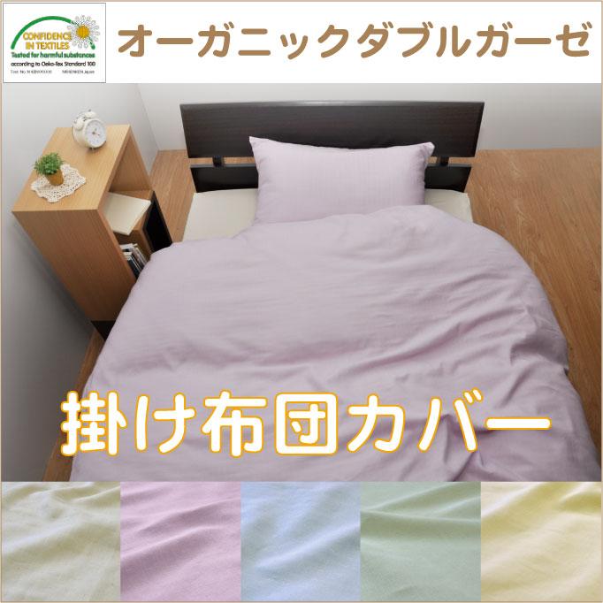 オーガニックダブルガーゼ 掛けふとんカバー クィーンサイズ 210X210cm 日本製