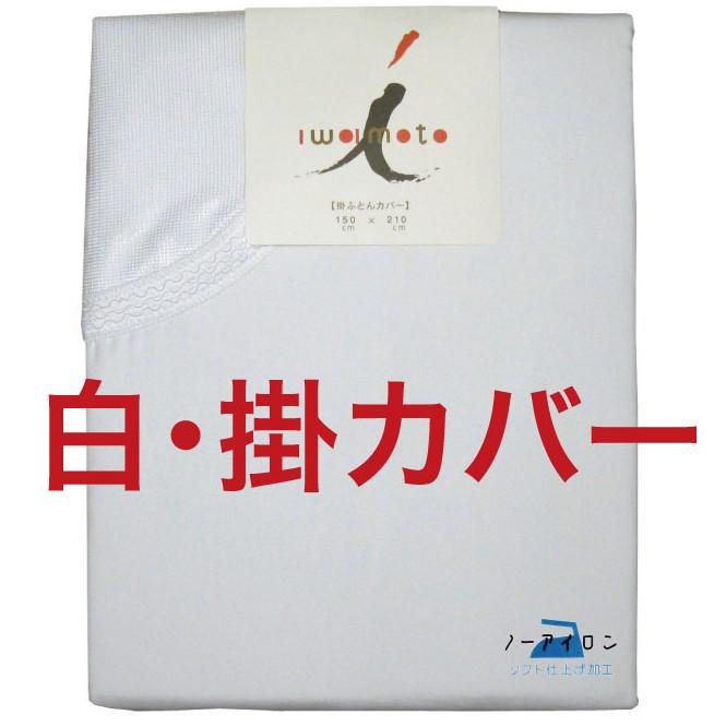 昔ながらの白い布団カバーをお探しなら 掛け布団カバー  「白」のふとんカバーシリーズ 白カバーの定番 T/C ノーアイロン 掛けふとんカバー(8002番) ジュニアサイズ 135X185cm ポリエステル65% 綿35% 日本製