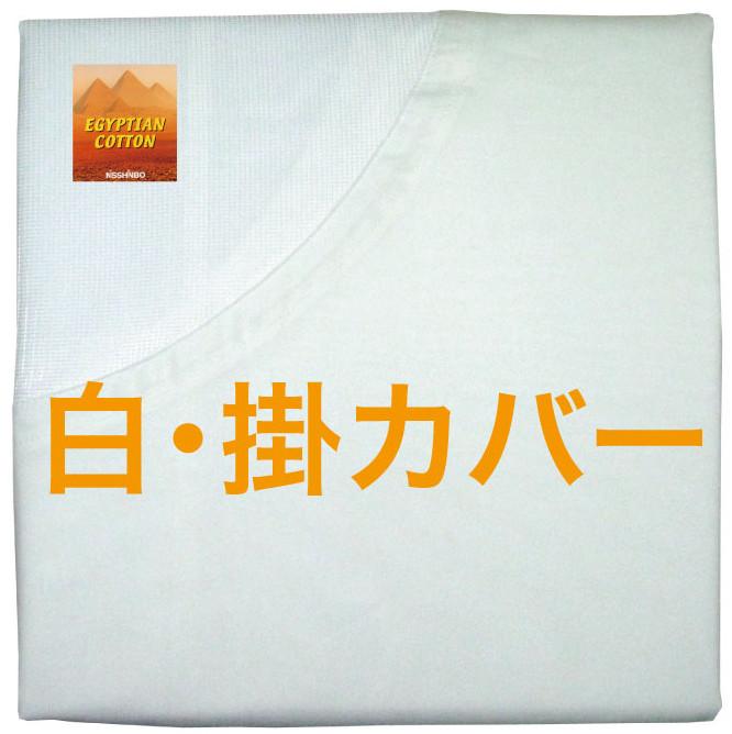 「白」のふとんカバーシリーズ 日清紡の高級エジプト超長綿生地使用 掛けふとんカバー(7702番) セミダブルサイズ 170X210cm 綿100% 日本製