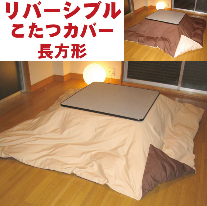 ふるさと納税 無地カラ- リバーシブルこたつカバー 210X280cm 無地カラ- 特大長方形サイズ 210X280cm 綿100% 綿100% 日本製, アツミグン:447b7147 --- pokemongo-mtm.xyz