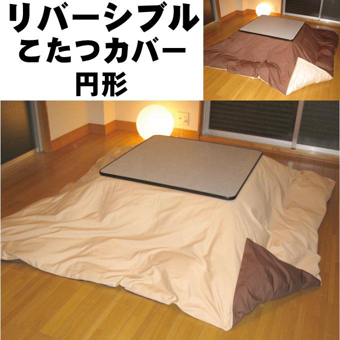 無地カラ- リバーシブルこたつカバー 円形サイズ 200丸~210丸cm 綿100% 日本製