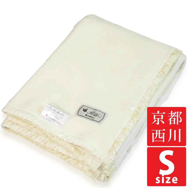 【京都西川】高級シルク毛布 絹毛布 シングルサイズ 140x200cm 四方ベロアヘム クリーム色 ブランケット もうふ 送料無料 西川寝具