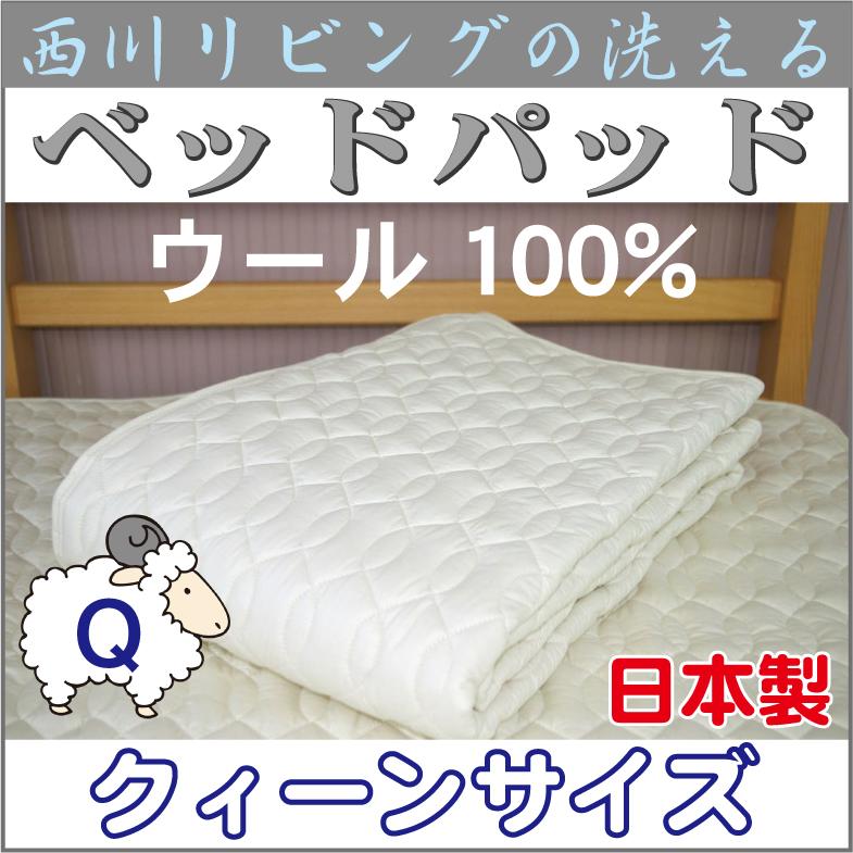 【西川リビング】洗えるベッドパッド  ウール100%(日本製) クィーンサイズ 160X200cm 西川寝具 ウールベッドパッド 1337-09840