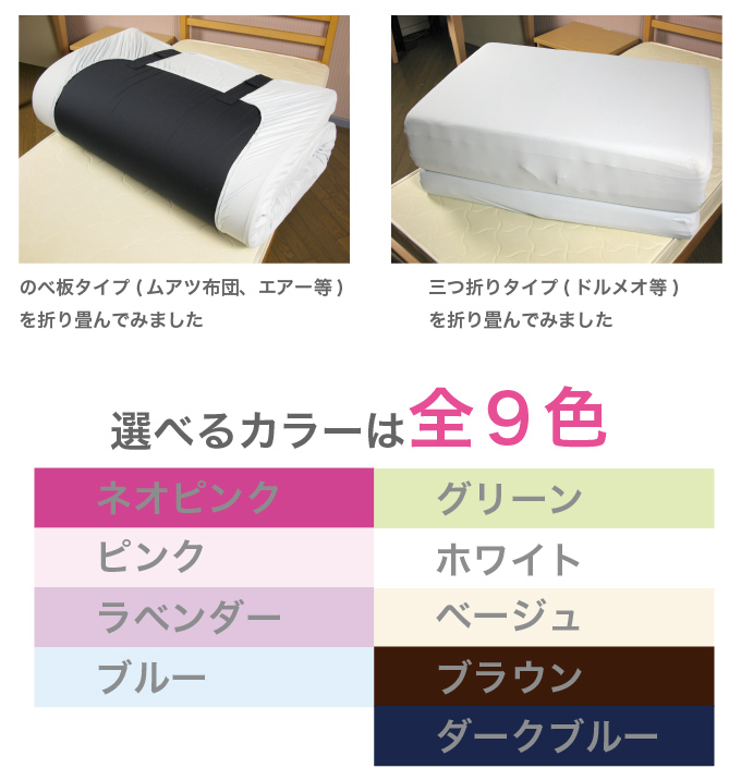 Renewal! Double Wrap Wrap Quick Sheets Bed Sheets (fitted Sheet) Queen ( Queen) Size For Nishikawa Air (air) Recommend! Also Fits Many Futon / Drum  O ...