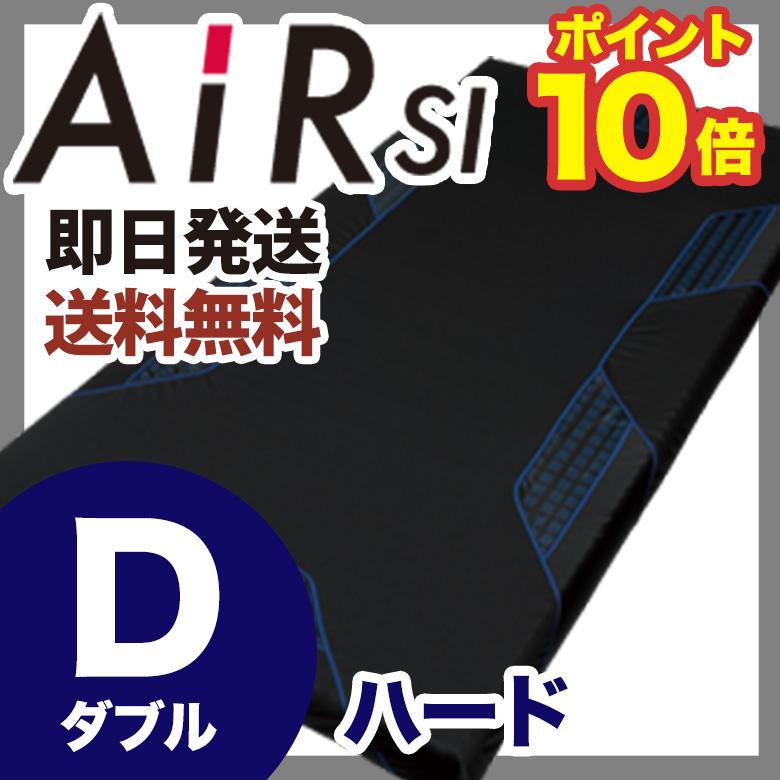 西川エアー マットレス AiR SI-H ダブルサイズ ハードタイプ HARD ブルー 115N 敷き布団 AI2010 HWB1283001