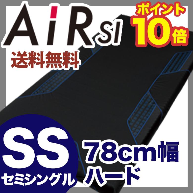 西川エアー マットレス AiR SI-H セミシングルサイズ(78×195×9cm) ハードタイプ HARD ブルー 115N 敷き布団 AI2010 HWB8808001 【セミシングルのため通常のシングルより幅が小さくなります。ご注意下さい】