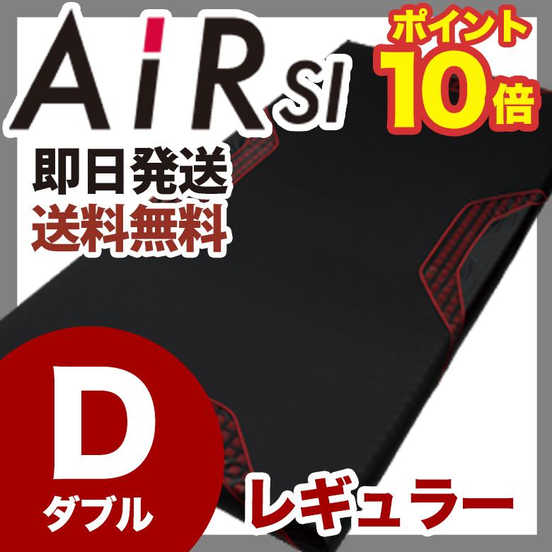 西川エアー マットレス AiR SI ダブルサイズ レギュラータイプ REGULAR ブラック 100N 敷き布団 AI1010 HWB1163000