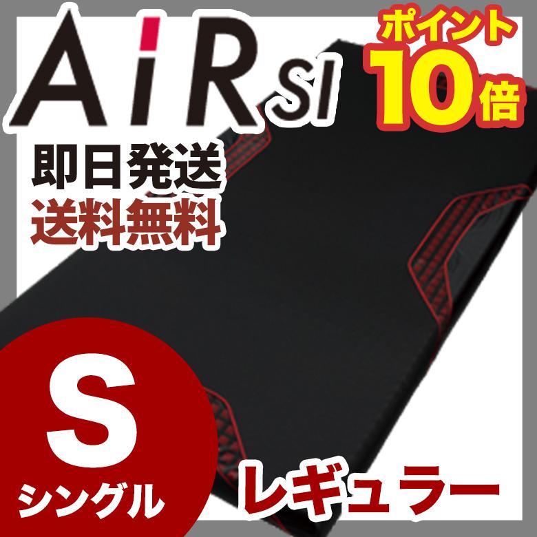 西川エアー マットレス AiR SI シングルサイズ レギュラータイプ REGULAR ブラック 100N 敷き布団 AI1010 HWB7601000