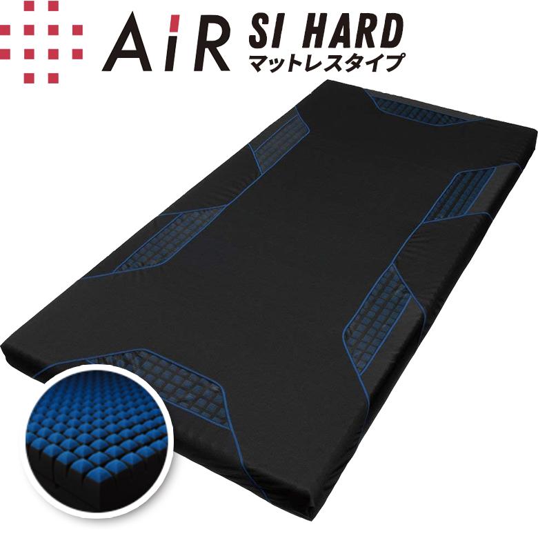 西川エアー マットレス AiR SI-H セミダブルサイズ ハードタイプ HARD ブルー 170N 敷き布団 AI2010 HWB1082001