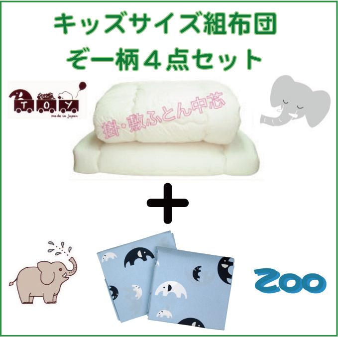 ぞーZOO 象さん柄(ゾウさん柄)キッズサイズふとんセット 組布団 ベビーサイズ(ベビーふとん)より大きくジュニアサイズ(ジュニアふとん)より小さいサイズです 掛け布団カバー 敷き布団カバー 掛敷布団中芯の4点セット 日本製 送料無料