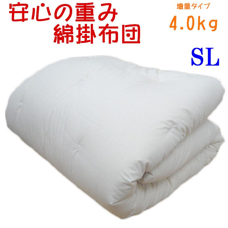 送料無料 こだわりのわた掛布団 重みのある綿掛布団 8ヵ所テープ付き 2020新作 シングルロング 4.0kg スタンダードタイプ 年末年始大決算 綿100% 掛布団 重いふとん いつきのふとん 掛け布団 わたふとん 日本製