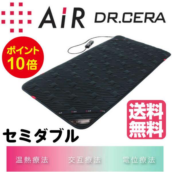 東京西川エアー ドクターセラ スリーエス/セミダブル/air DR.CERA ベッド用薄型 ベッドパッド/温熱 電位 組合せ 家庭用治療器 ブラック