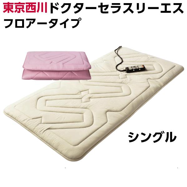 西川 ドクターセラ スリーエス(SSS) フロアータイプ シングル 100×200×5.5cm DD8090 家庭用 温熱電位治療器 敷き布団 日本製 IFA1701101/ベージュ・ピンク
