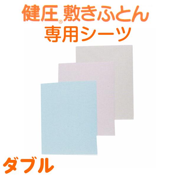 東京西川・健圧敷き布団 シーツ ダブル 健圧シーツ 日本製