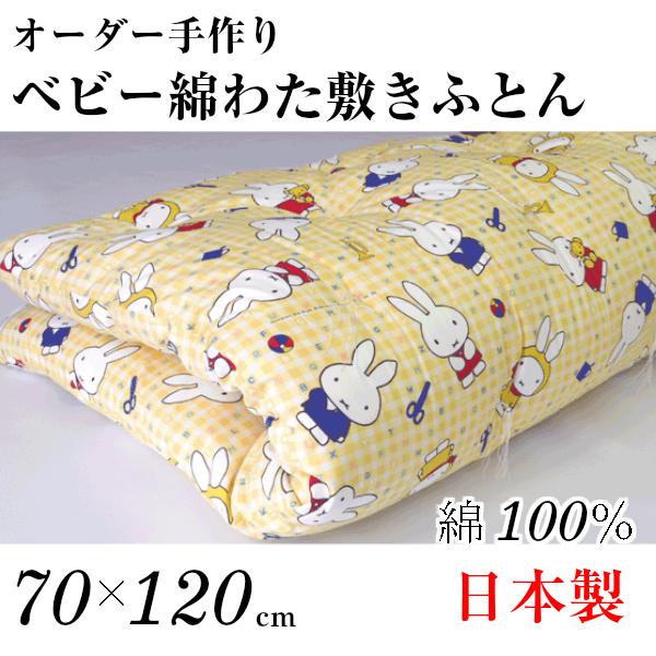 ベビーふとん 敷き布団 70×120 オーダー手作り/日本製/中綿 インド綿 100%【ミッフィー イエロー】