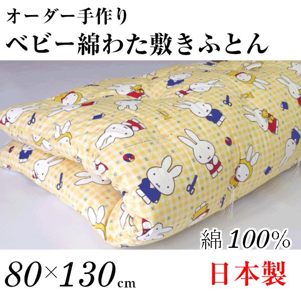 ベビーふとん 敷き布団 80×130 オーダー手作り/日本製/中綿 インド綿 100%【ミッフィー イエロー】