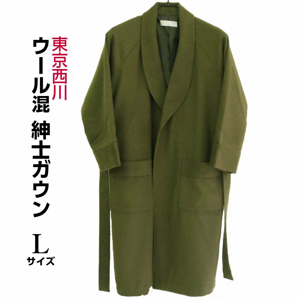 東京西川 ガウン メンズ Lサイズ カーキー ウール80% 中肉厚 高級ウールガウン ロング丈 総裏地付き 日本製 SS 2814 9960-GR