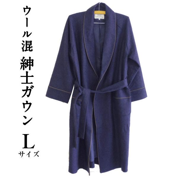 メンズ ガウン Lサイズ ネイビー ウール75% パイピング仕上げ 高級ナイトガウン ロング丈 総裏地付き 日本製