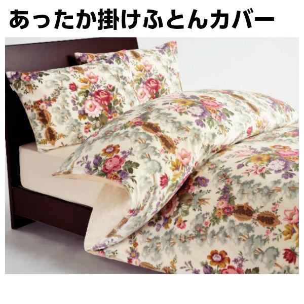 サンダーソン sanderson あったか 掛け布団カバー ダブルロング 190×210 綿パイル 日本製 東京西川 PI28220673