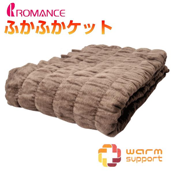 ロマンス小杉 発熱コットン 毛布 シングル 140×200cm ふかふかケット ウォームサポート シール織り 日本製 ブラウン 3430-1000-8500