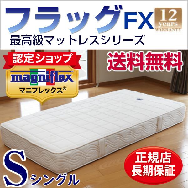 マニフレックス フラッグ FX(FLAG FX) シングル 高反発 ベッドマットレス【送料無料】