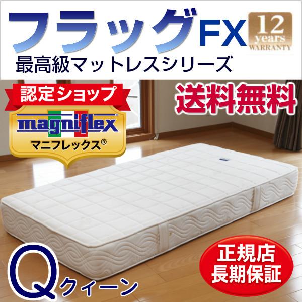 マニフレックス フラッグ FX(FLAG FX) クイーン 高反発 ベッドマットレス【送料無料】