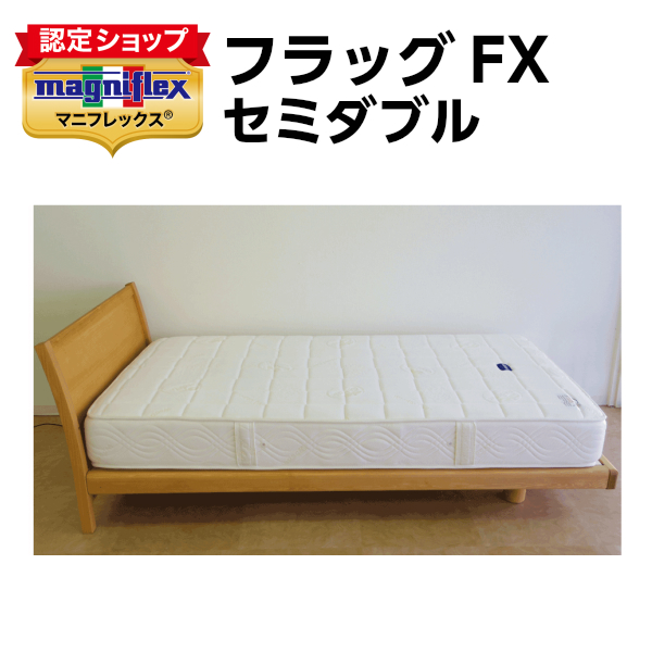 マニフレックス フラッグfx セミダブル 120×195×厚さ22cm 高反発ベッドマットレス 最高級モデル 12年保証書付き イタリア製 ホワイト