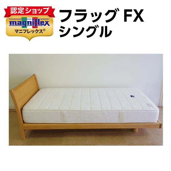マニフレックス フラッグfx シングル 100×195×厚さ22cm 高反発ベッドマットレス 最高級モデル 12年保証書付き イタリア製 ホワイト