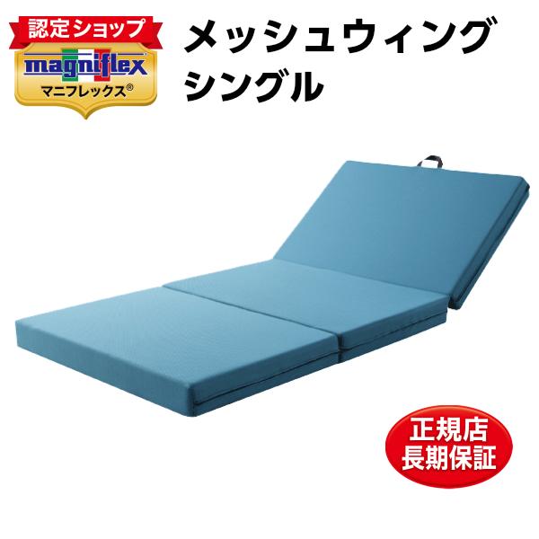 マニフレックス メッシュウィング シングル ミッドブルー 日本限定 高反発 三つ折り敷き布団 マニフレックス正規販売店