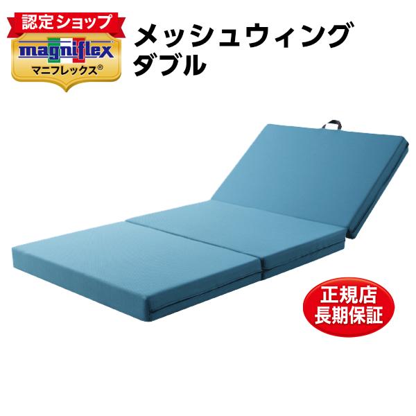 マニフレックス メッシュウィング ダブル ミッドブルー 日本限定 高反発 三つ折りマットレス マニフレックス正規販売店