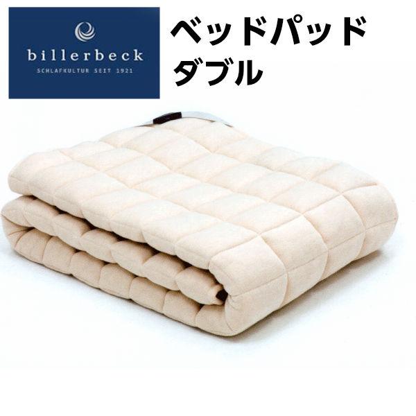 ビラベック ウールベッドパッド ダブル 140×200cm 羊毛ベッドパッド 吸放湿性 ドイツ製